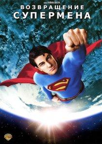 «Возвращение Супермена»