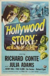 «Голливудская история»