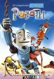 «Роботы»