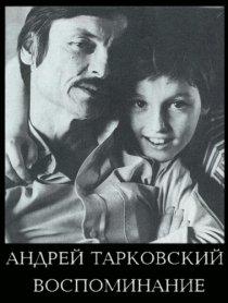 «Андрей Тарковский. Воспоминание»