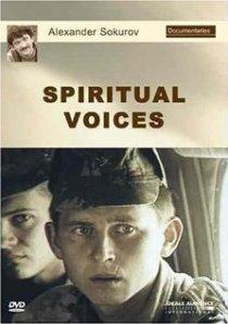 «Духовные голоса»