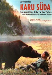 «Сердце медведицы»