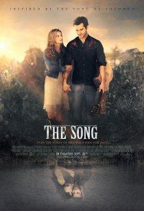 «Песня»