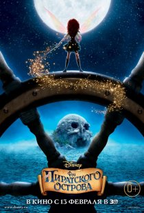 «Феи: Загадка пиратского острова»