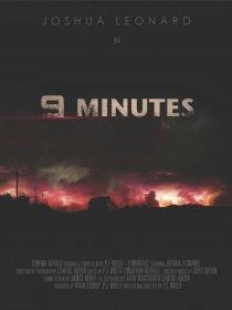 «9 минут»