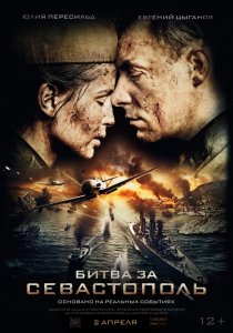 «Битва за Севастополь»