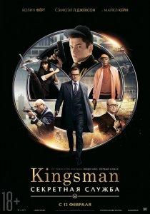 «Kingsman: Секретная служба»