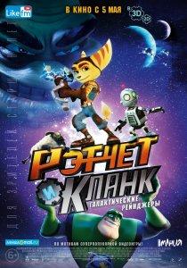 «Рэтчет и Кланк: Галактические рейнджеры»