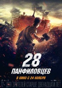 «28 панфиловцев»