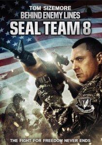«Команда восемь: В тылу врага»