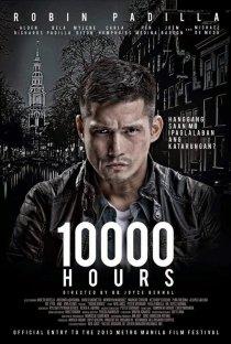 «10000 часов»