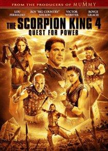 «Царь скорпионов 4: Утерянный трон»