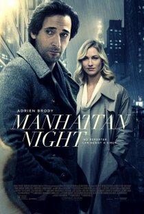 «Манхэттенская ночь»