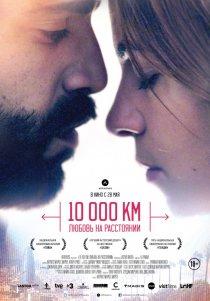 «10 000 км: Любовь на расстоянии»