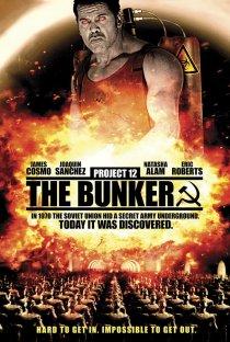 «Проект 12: Бункер»