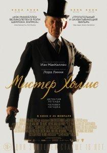 «Мистер Холмс»