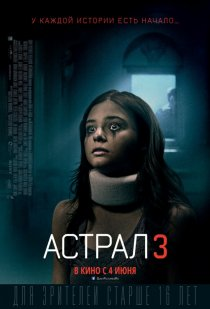 «Астрал 3»