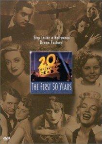 «20th Century-Fox: Первые 50 лет»
