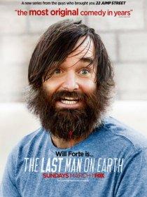 «Последний человек на Земле»