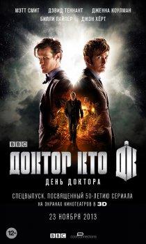 «День Доктора»