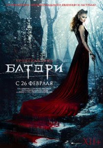 «Кровавая леди Батори»