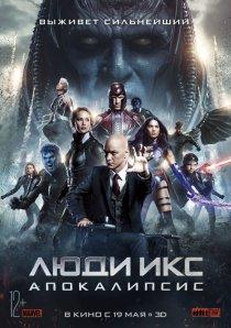 «Люди Икс: Апокалипсис»