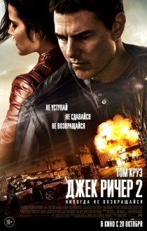 «Джек Ричер 2: Никогда не возвращайся»