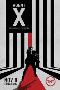 «Агент Икс»