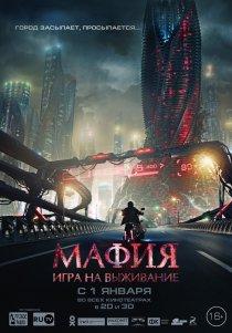 «Мафия: Игра на выживание»