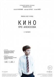 «Кино про Алексеева»
