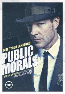 «Общественная мораль»
