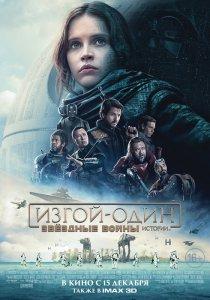 «Изгой-один: Звёздные войны. Истории»
