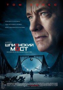 «Шпионский мост»