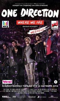 «One Direction: Где мы сейчас»