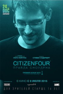 «Citizenfour: Правда Сноудена»