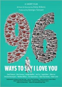 «96 способов сказать: «Я люблю тебя»»