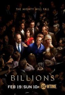 «Миллиарды»