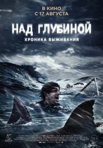 «Над глубиной: Хроника выживания»