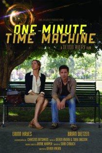 «Одноминутная машина времени»