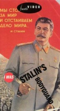 «Я служил в охране Сталина, или Опыт документальной мифологии»