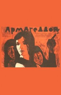 «Армагеддон»