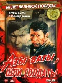 «Аты-баты, шли солдаты...»