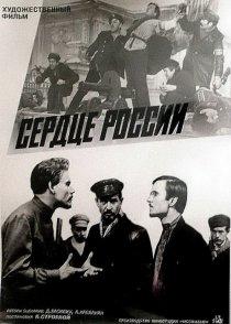 «Сердце России»