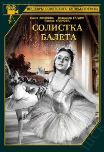 «Солистка балета»
