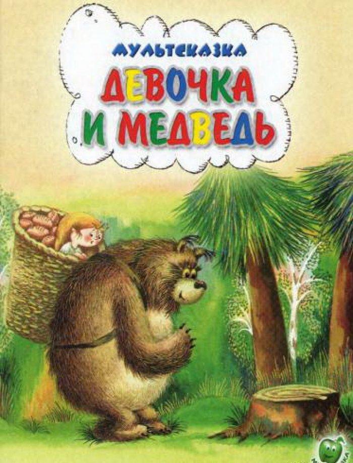 «Девочка И Дудочка Мультфильм» — 2003