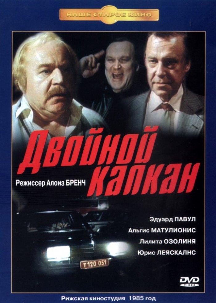 кино зарубежные криминал