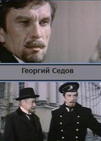 «Георгий Седов»