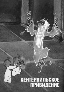 «Кентервильское привидение»