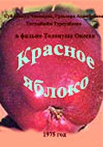 «Красное яблоко»