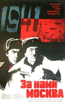 «За нами Москва»